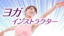 yogainstructor-howtobe-icatch