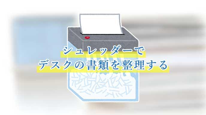 書類を処分するシュレッダーのイラスト