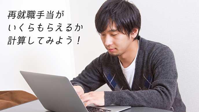 ノートパソコンを使っている男性