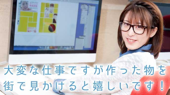 パソコンで広告のデザインを制作しているデザイナー