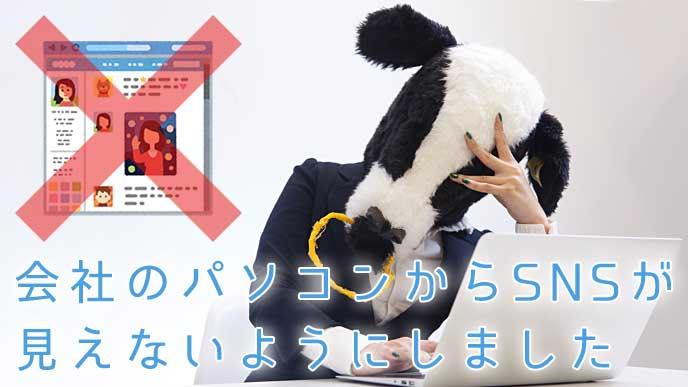 会社のノートパソコンを前に頭を抱える牛の会社員とSNSのイラスト
