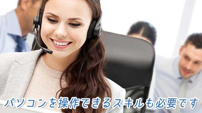 ヘッドセットを付けてパソコンを操作している女性