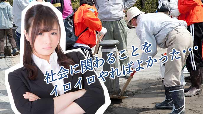 腕を組んで後悔している就活生の女性と街を清掃しているボランティア