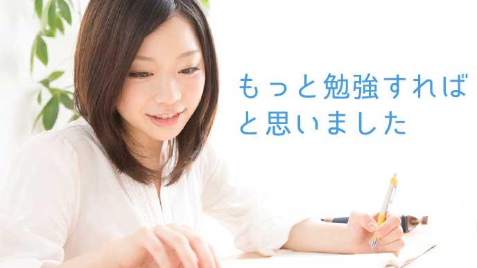 勉強をしている女子大生