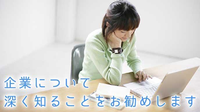 ノートパソコンで調べものをしている女子大生