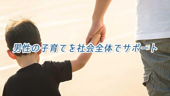 父親である男性と手をつなぐ男の子