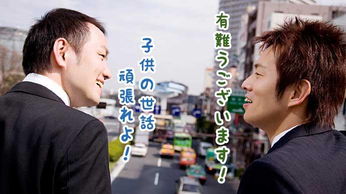 街の中で笑顔で向き合うサラリーマンの男性達
