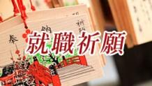 171031_syusyoku-kigan-icatch
