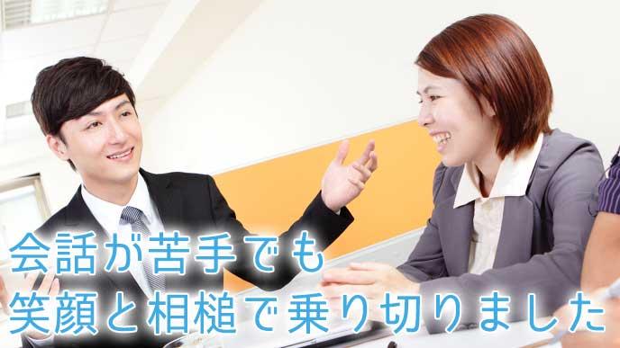上司の話に笑顔で相槌を打つ会社員の女性