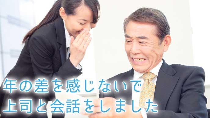 上司と笑顔で会話している会社員の女性