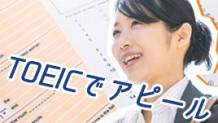171103_toeic-syukatu-icatch