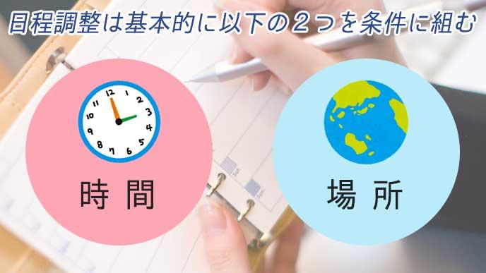 Webセミナーの日程調整を組むときの条件を解説