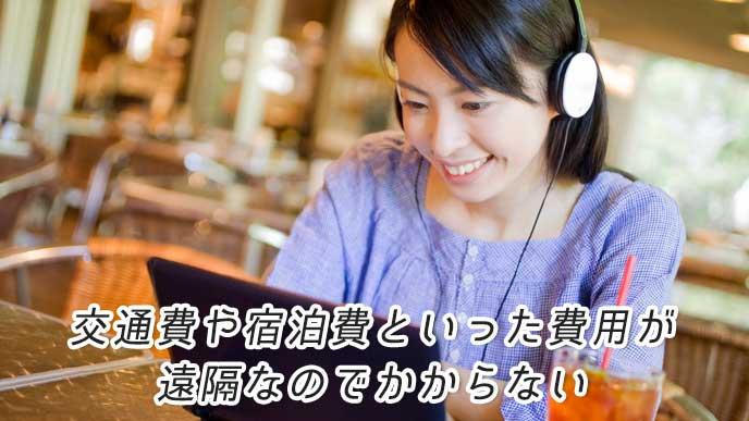 カフェでノートPCを使ってWebセミナーを受講している女性