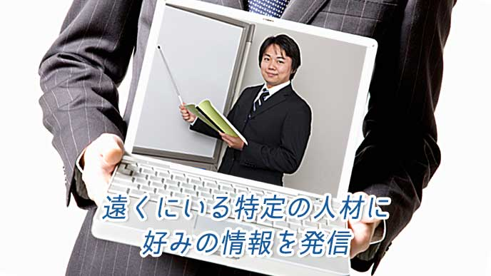セミナー講師が映っているノートパソコンを正面に見せるビジネスマン