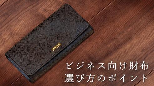 ビジネス向け財布のおすすめデザインは?選び方のポイント