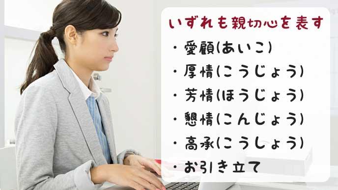 オフィスでパソコンを操作している女性社員と「ご高配」の類義語一覧