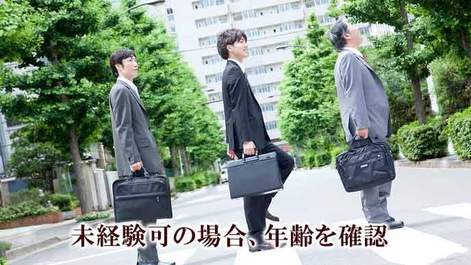 年齢の違うビジネスマンが並んで立つ