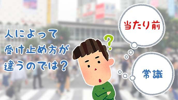 東京の街を歩く人々と疑問を持っている男性のイラスト
