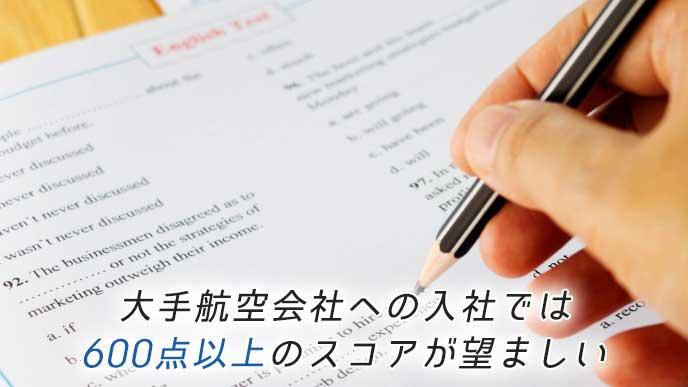 TOEICの試験で英語の問題を解いている