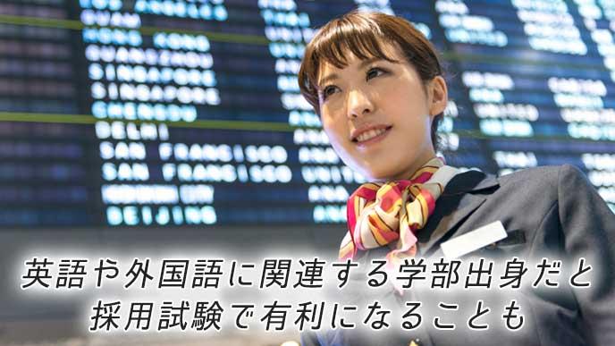 笑顔で空港を歩く客室乗務員の女性