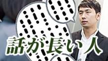 171109_hanashi-ga-nagai-icatch