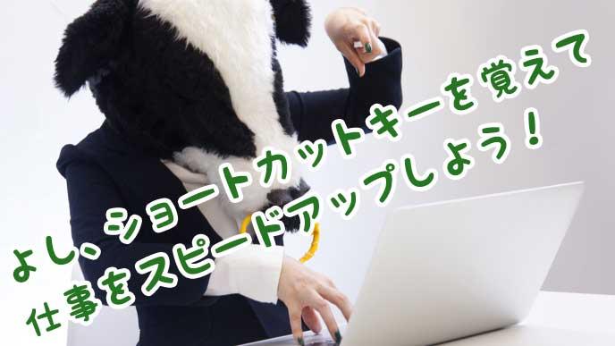 パソコンの練習をしている牛の被り物をした会社員