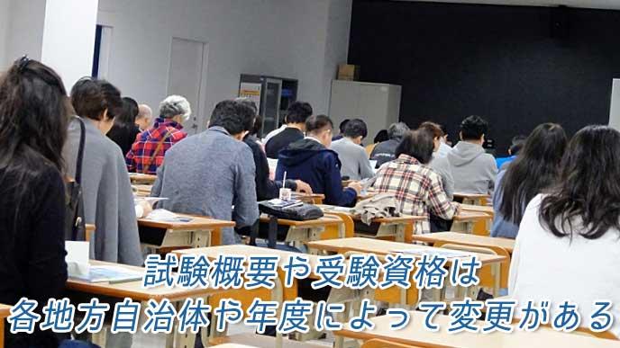 教室内で地方公務員試験を受けている人達