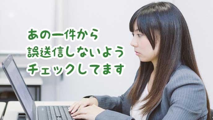 ノートパソコンを使って仕事をしている会社員の女性