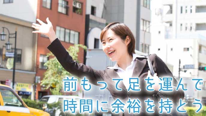 笑顔で手をあげる就活生の女性