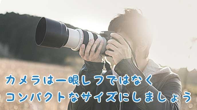 望遠レンズを付けた一眼レフカメラで撮影をしている男性
