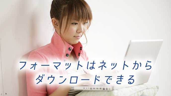 ノートパソコンを使ってインターネットをしている女性