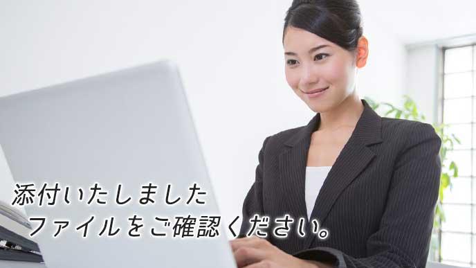 ノートパソコンからクライアントにメールを送信している会社員の女性