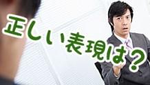 171114_kakuninshitekudasai-keigo-icatch