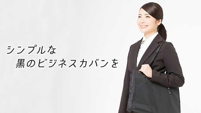 黒のビジネスカバンを肩にかけた就活生の女性
