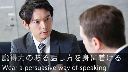 説得力のある話し方を身に着ける6つのポイント