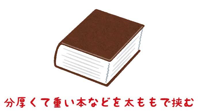 分厚くて重い本のイラスト