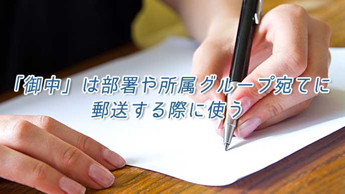 ボールペンで手紙を書く女性