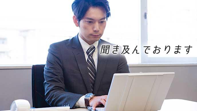 ノートパソコンを使い、取引先の相手にメールを送信している会社員