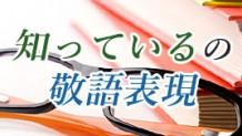171115_know-no-keigo-icatch