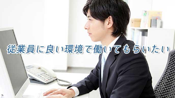 パソコンを使って働いているサラリーマン