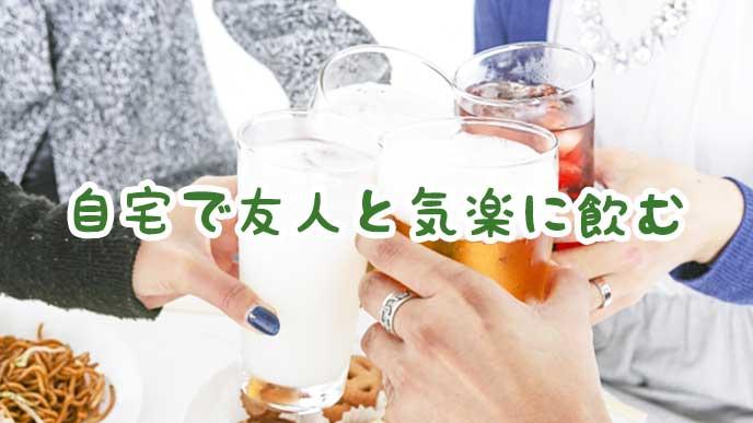 アルコールで乾杯する若者