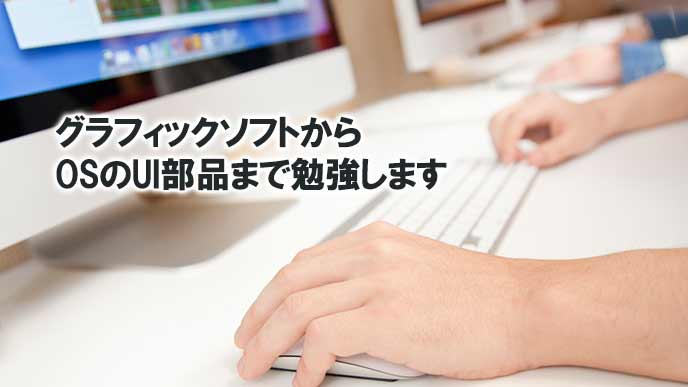 PCを操作するスタッフ