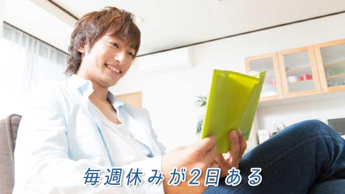 自宅で読書をしている男性