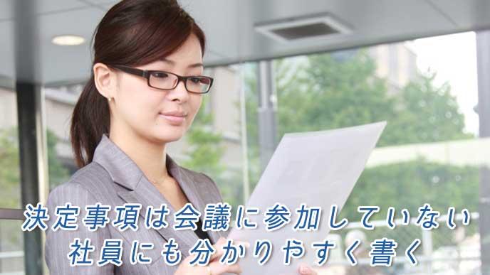 書類を読んでいる会社員の女性