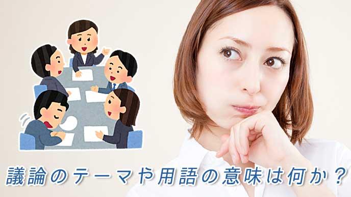 会議中の会社員のイラストと考える会社員の女性