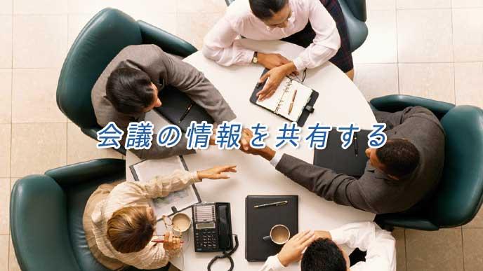 会議をしているビジネスマン達
