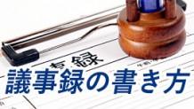 171117_gijiroku-kakikata-icatch