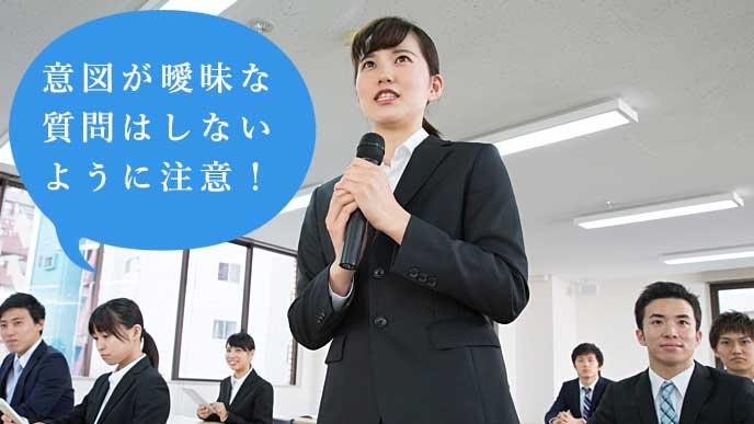 会社説明会で質問している就活生の女性