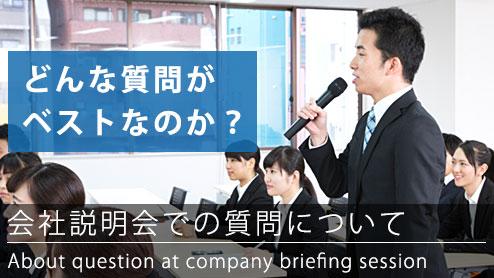 会社説明会でしておきたい質問とその場にふさわしくない質問