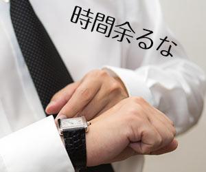 腕時計を見る男性社員